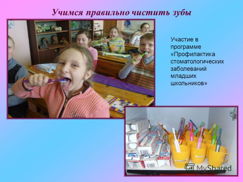 Учимся правильно чистить зубы Участие в программе «Профилактика стоматологических заболеваний младших школьников»