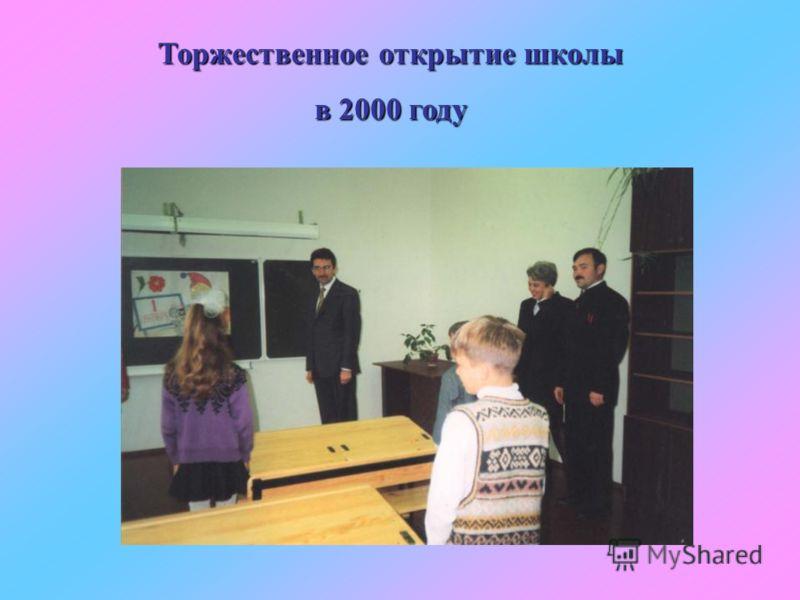 Торжественное открытие школы в 2000 году