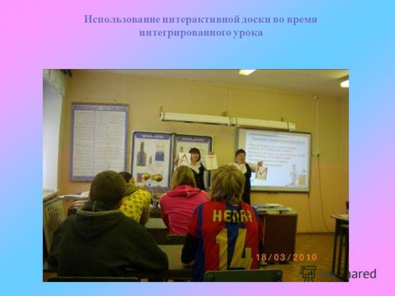 Использование интерактивной доски во время интегрированного урока