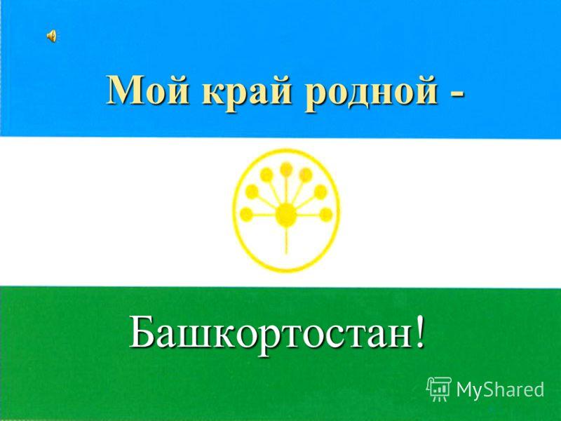 Мой край родной - Башкортостан!