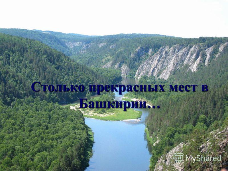 Столько прекрасных мест в Башкирии…