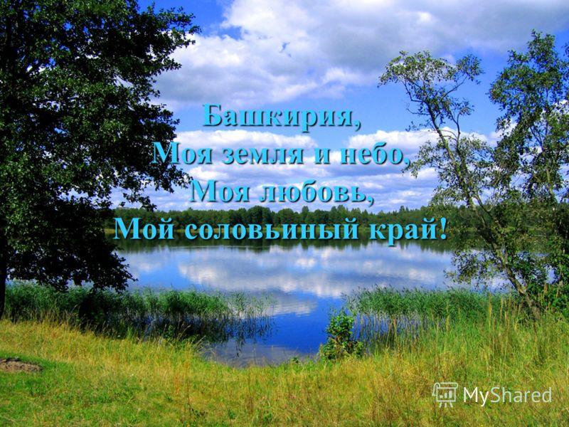 Башкирия, Моя земля и небо, Моя любовь, Мой соловьиный край!