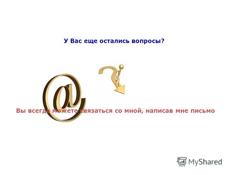 Вы всегда можете связаться со мной, написав мне письмо У Вас еще остались вопросы?