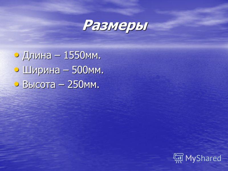 Размеры Длина – 1550мм. Длина – 1550мм. Ширина – 500мм. Ширина – 500мм. Высота – 250мм. Высота – 250мм.