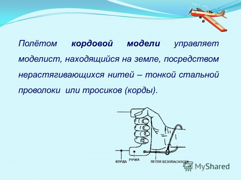 Полётом кордовой модели управляет моделист, находящийся на земле, посредством нерастягивающихся нитей – тонкой стальной проволоки или тросиков (корды).