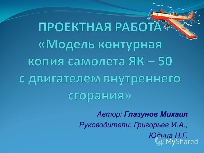 Автор: Глазунов Михаил Руководители: Григорьев И.А., Юдина Н.Г.