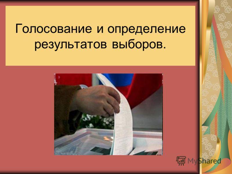 Голосование и определение результатов выборов.