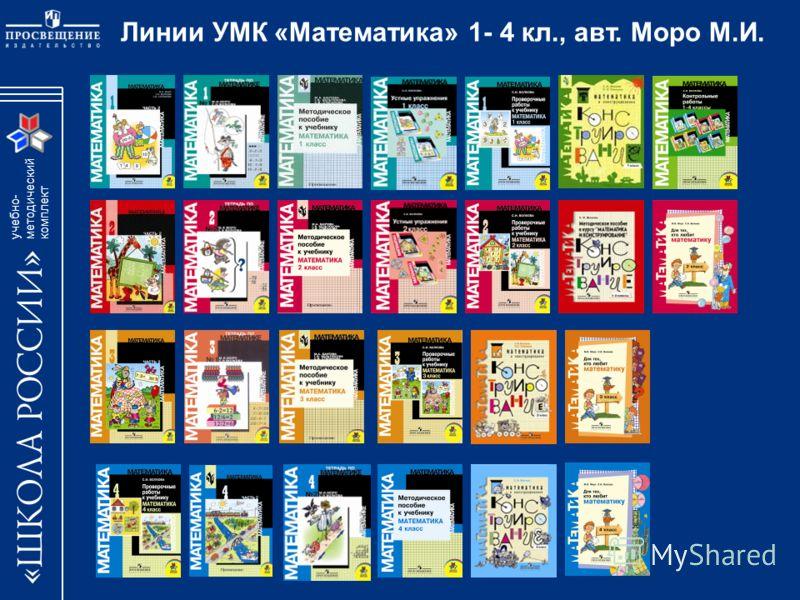 учебно- методический комплект Линии УМК «Математика» 1- 4 кл., авт. Моро М.И.