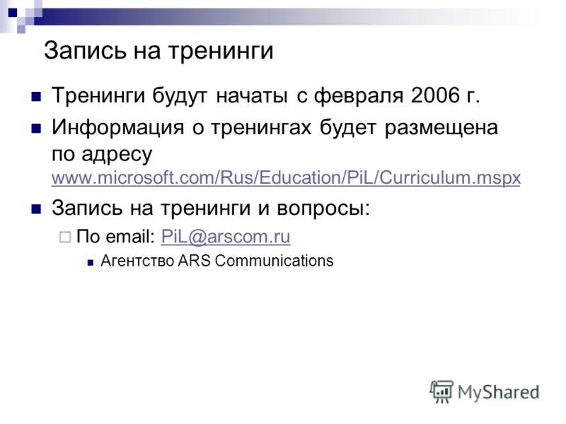 Запись на тренинги Тренинги будут начаты с февраля 2006 г. Информация о тренингах будет размещена по адресу www.microsoft.com/Rus/Education/PiL/Curriculum.mspx www.microsoft.com/Rus/Education/PiL/Curriculum.mspx Запись на тренинги и вопросы: По email