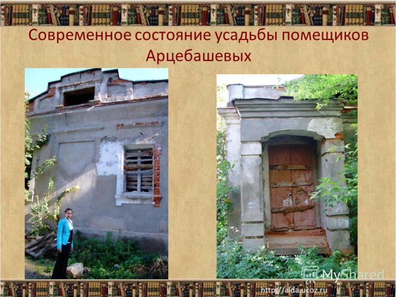 Современное состояние усадьбы помещиков Арцебашевых