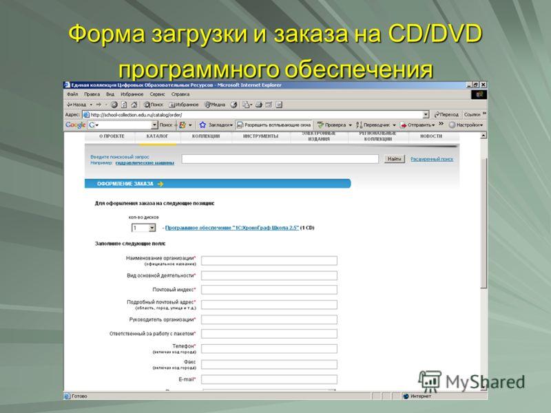 Форма загрузки и заказа на CD/DVD программного обеспечения
