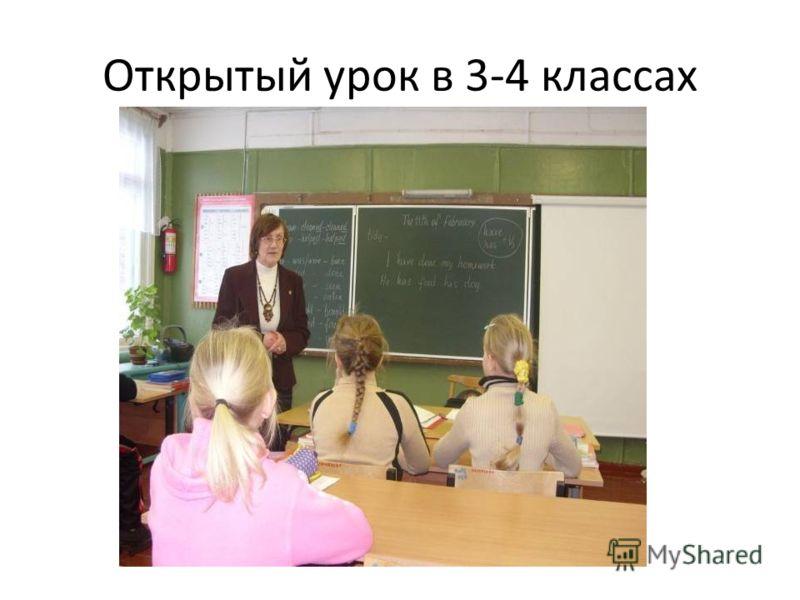 Открытый урок в 3-4 классах
