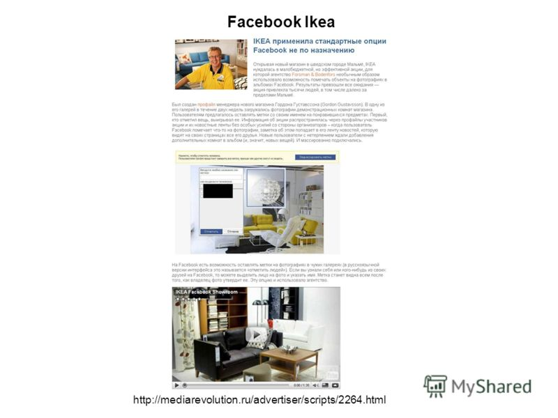 Facebook Ikea http://mediarevolution.ru/advertiser/scripts/2264.html
