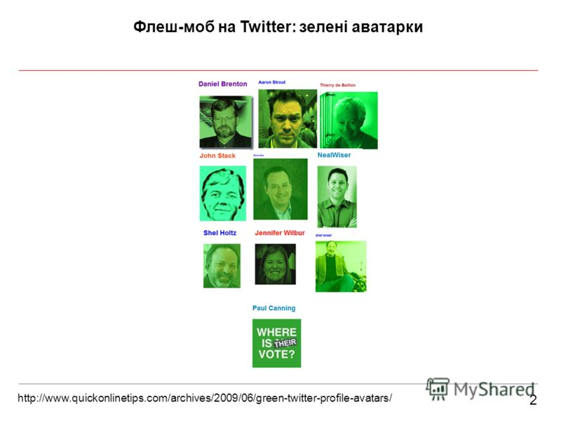 2 Флеш-моб на Twitter: зелені аватарки http://www.quickonlinetips.com/archives/2009/06/green-twitter-profile-avatars/