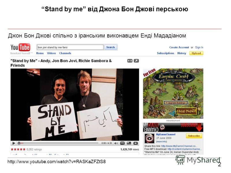 2 Stand by me від Джона Бон Джові перською Джон Бон Джові спільно з іранським виконавцем Енді Мададіаном http://www.youtube.com/watch?v=RASKaZFZtS8
