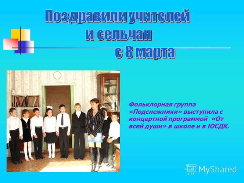 Фольклорная группа «Подснежники» выступила с концертной программой «От всей души» в школе и в ЮСДК.
