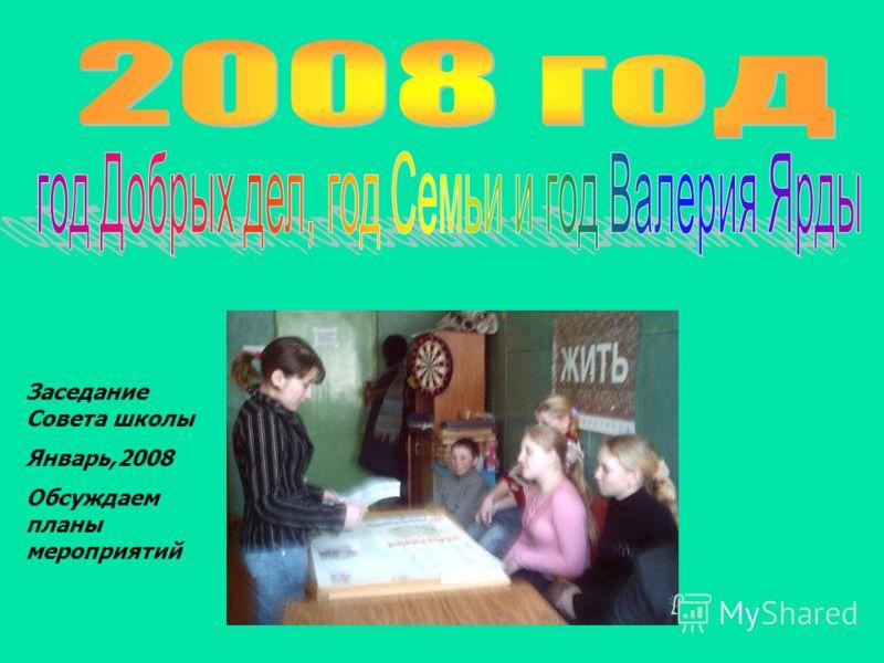 Заседание Совета школы Январь,2008 Обсуждаем планы мероприятий