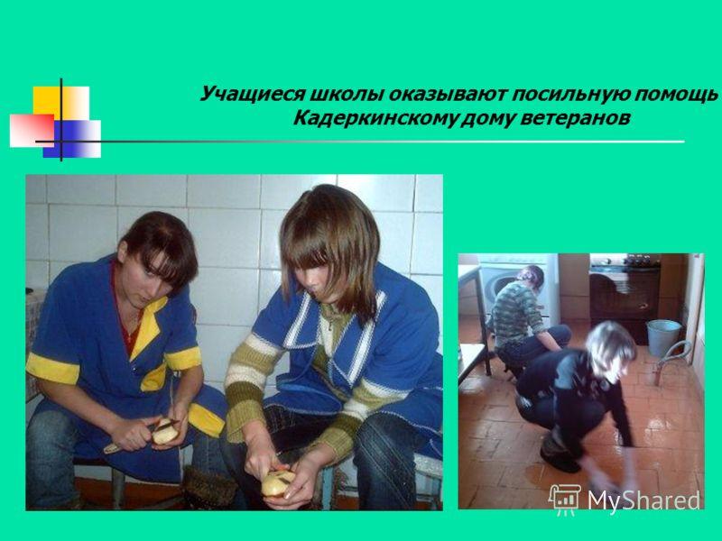 Учащиеся школы оказывают посильную помощь Кадеркинскому дому ветеранов