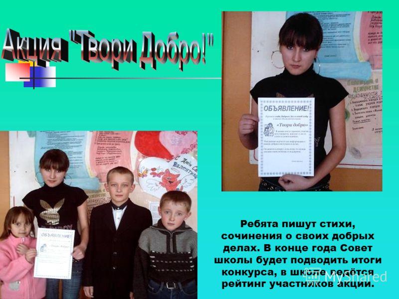 Ребята пишут стихи, сочинения о своих добрых делах. В конце года Совет школы будет подводить итоги конкурса, в школе ведётся рейтинг участников акции.