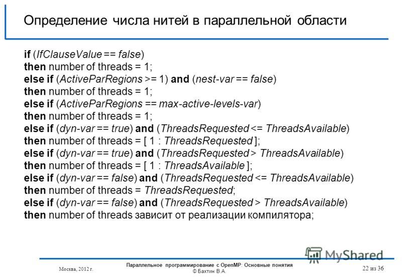 Определение числа нитей в параллельной области if (IfClauseValue == false) then number of threads = 1; else if (ActiveParRegions >= 1) and (nest-var == false) then number of threads = 1; else if (ActiveParRegions == max-active-levels-var) then number