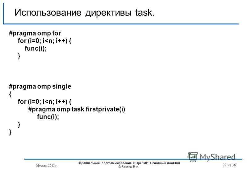 Использование директивы task. #pragma omp for for (i=0; i