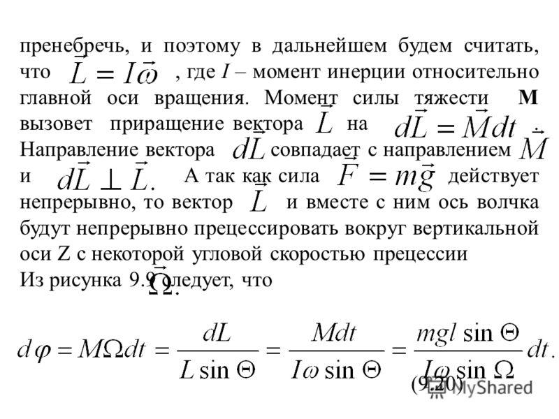 пренебречь, и поэтому в дальнейшем будем считать, что, где I – момент инерции относительно главной оси вращения. Момент силы тяжести М вызовет приращение вектора на. Направление вектора совпадает с направлением и А так как сила действует непрерывно,