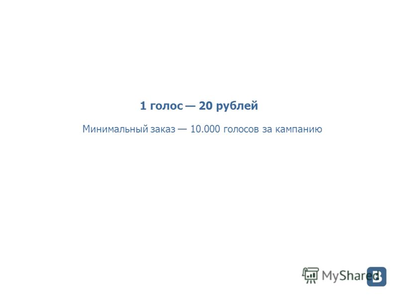 1 голос 20 рублей Минимальный заказ 10.000 голосов за кампанию