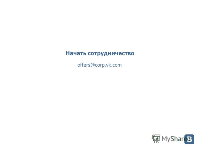 Начать сотрудничество offers@corp.vk.com