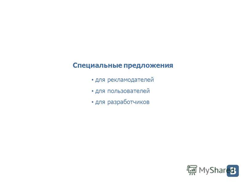 Специальные предложения для рекламодателей для пользователей для разработчиков