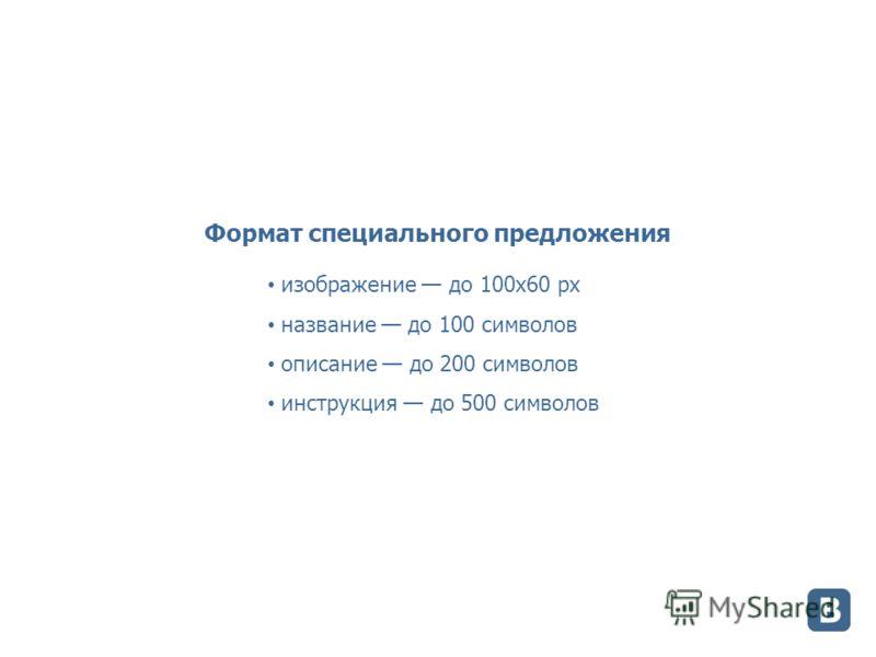 Формат специального предложения изображение до 100х60 px название до 100 символов описание до 200 символов инструкция до 500 символов