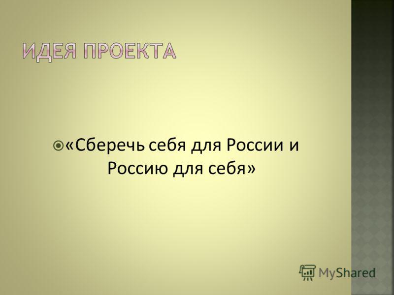 «Сберечь себя для России и Россию для себя»