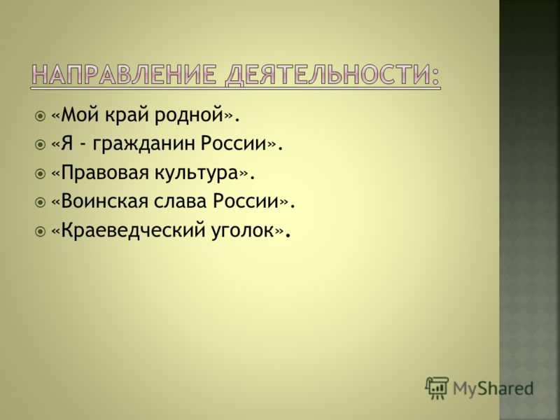 «Мой край родной». «Я - гражданин России». «Правовая культура». «Воинская слава России». «Краеведческий уголок».