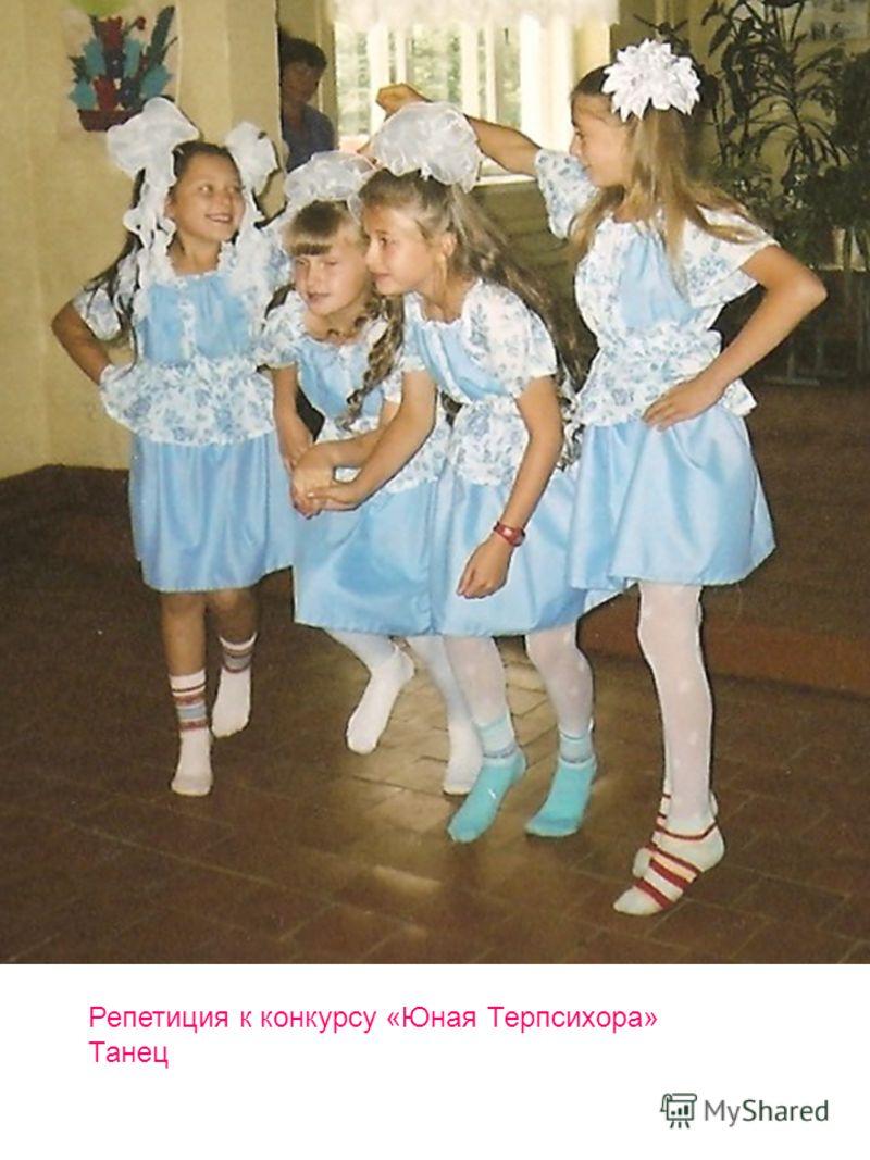 Репетиция к конкурсу «Юная Терпсихора» Танец
