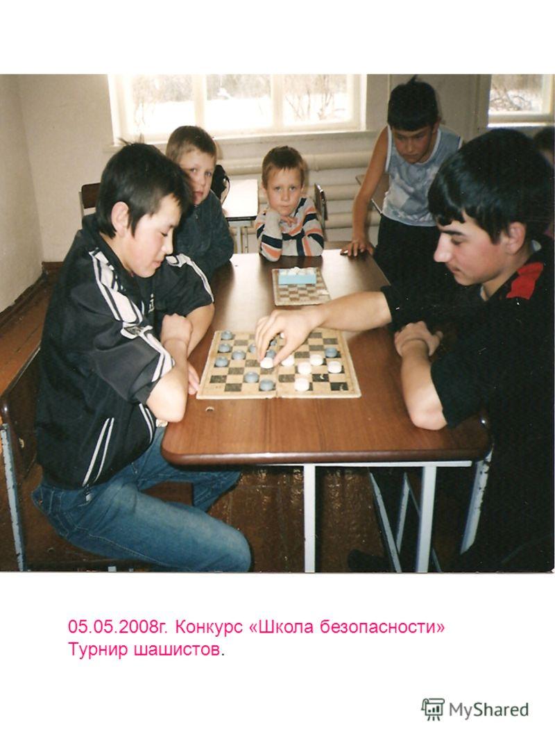 05.05.2008г. Конкурс «Школа безопасности» Турнир шашистов.