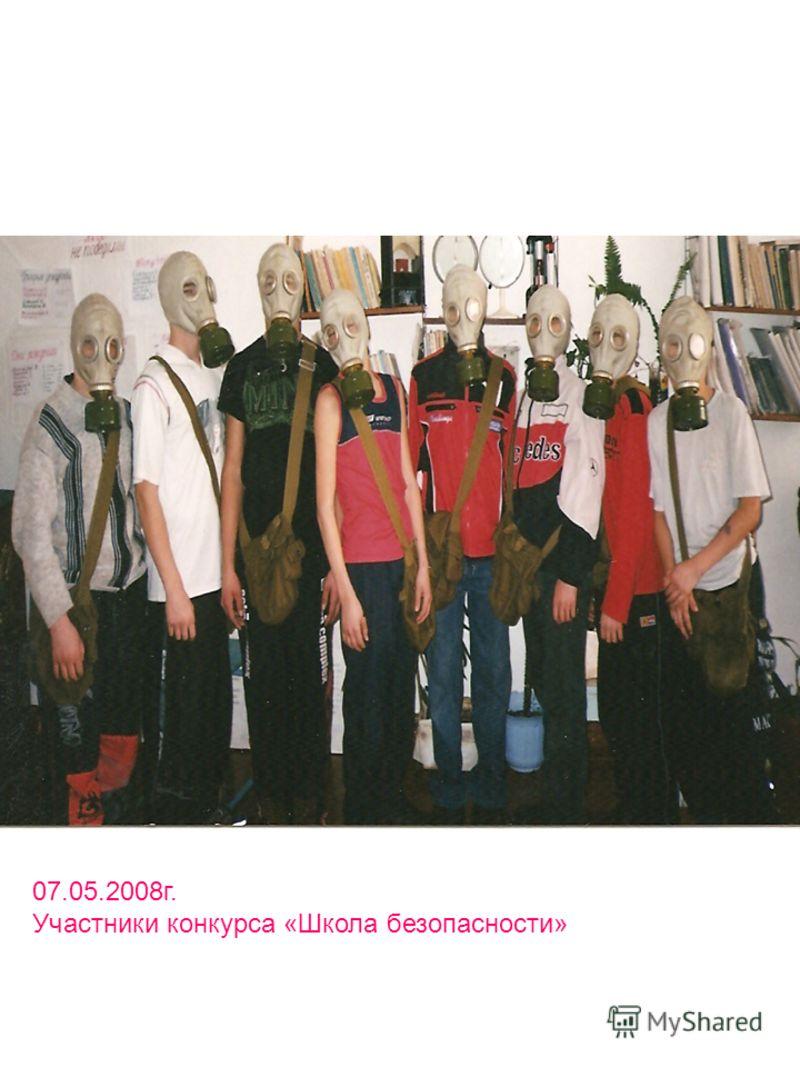 07.05.2008г. Участники конкурса «Школа безопасности»