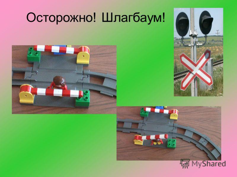 Внимание! Шлагбаум! Не пытайтесь переходить железнодорожные переезды при закрытом (закрывающемся) шлагбауме или показании красного сигнала светофора переездной сигнализации.