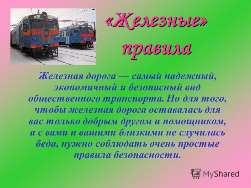 Кунцевский пассажирский участок Московской железной дороги сообщает: 98,7 % случаев травматизма на железных дорогах происходят с лицами, виновными в нарушении общественного порядка и правил безопасности на объектах железнодорожного транспорта.