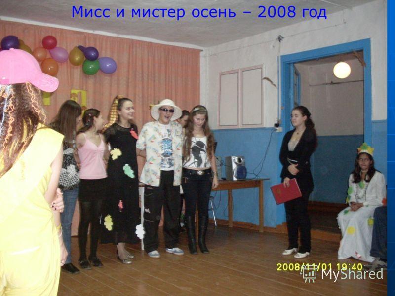 Мисс и мистер осень – 2008 год