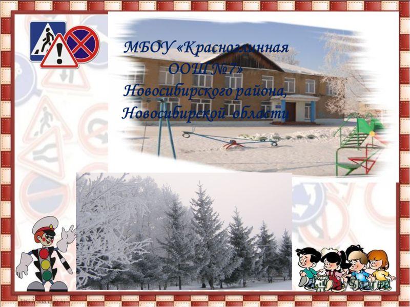 МБОУ «Красноглинная ООШ 7» Новосибирского района, Новосибирской области