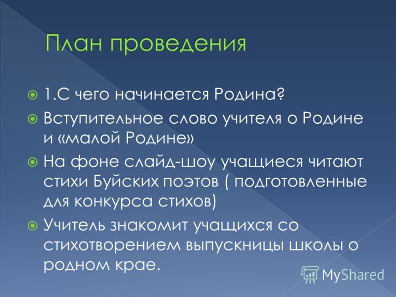 http://images.myshared.ru/4/250137/slide_6.jpg