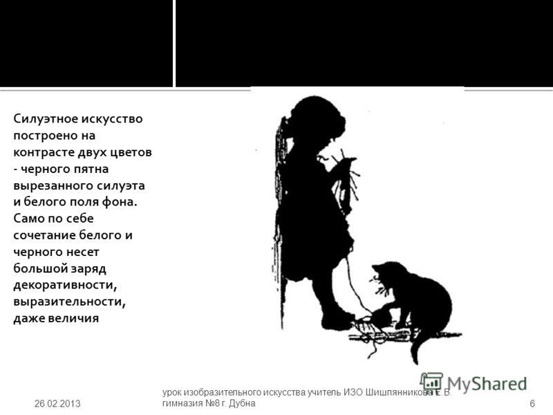 Силуэтное искусство построено на контрасте двух цветов - черного пятна вырезанного силуэта и белого поля фона. Само по себе сочетание белого и черного несет большой заряд декоративности, выразительности, даже величия 26.02.2013 урок изобразительного