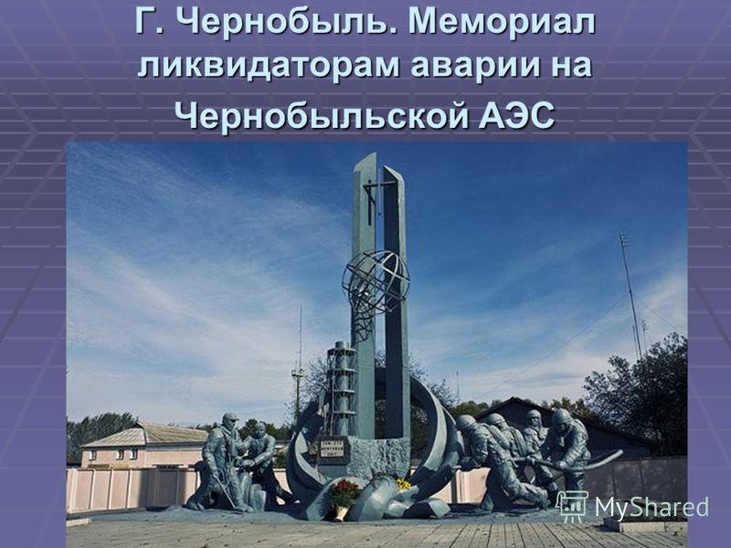Г. Чернобыль. Мемориал ликвидаторам аварии на Чернобыльской АЭС