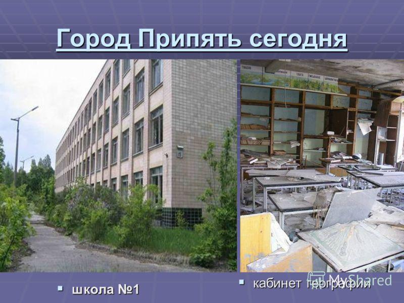 школа 1 школа 1 кабинет географии кабинет географии