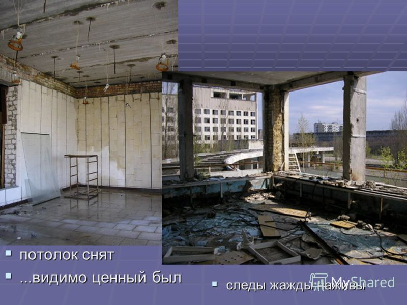 потолок снят потолок снят...видимо ценный был...видимо ценный был следы жажды наживы следы жажды наживы