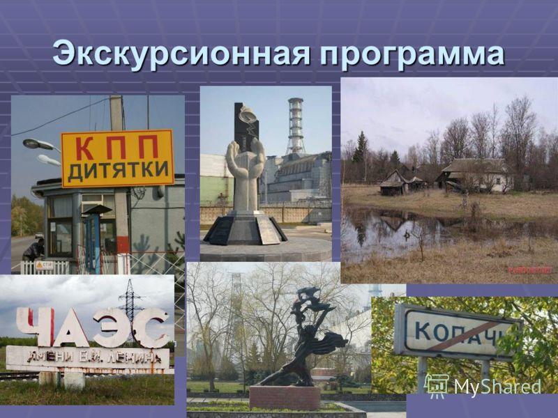 Экскурсионная программа