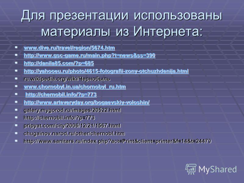 Для презентации использованы материалы из Интернета: www.dive.ru/travel/region/5674.htm www.dive.ru/travel/region/5674.htm www.dive.ru/travel/region/5674.htm http://www.gsc-game.ru/main.php?t=news&ss=390 http://www.gsc-game.ru/main.php?t=news&ss=390