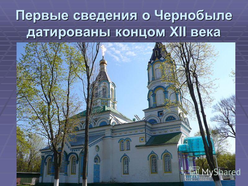 Первые сведения о Чернобыле датированы концом ХІІ века