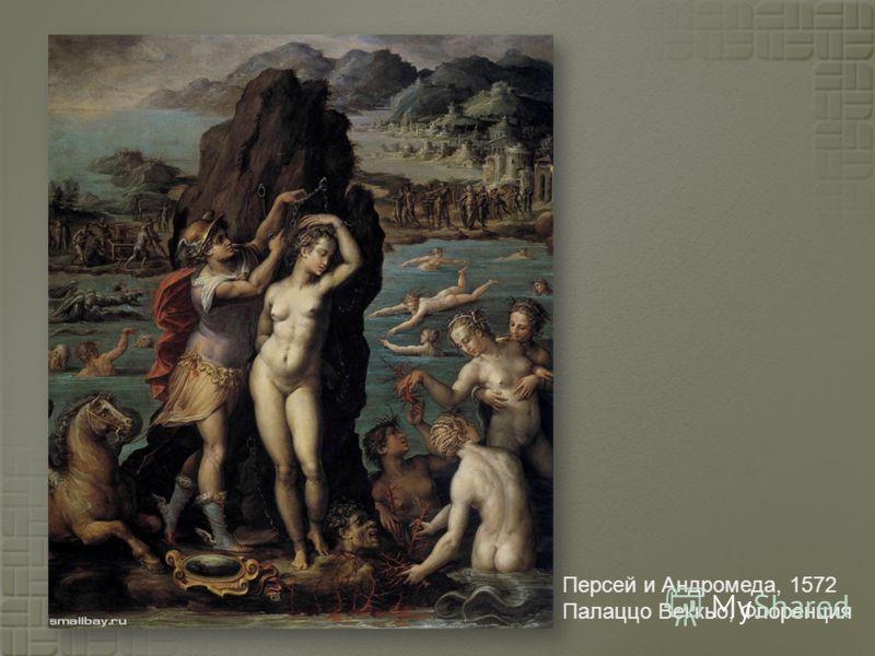 Персей и Андромеда, 1572 Палаццо Веккьо, Флоренция