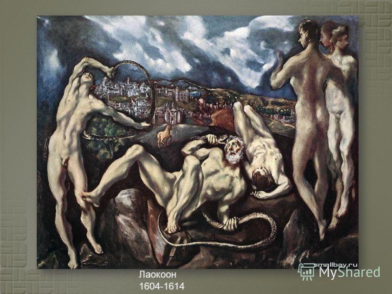 Лаокоон 1604-1614