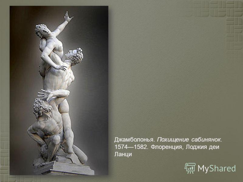 Джамболонья. Похищение сабинянок. 15741582. Флоренция, Лоджия деи Ланци